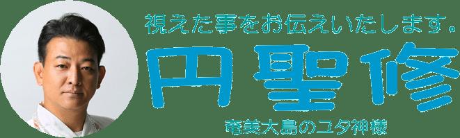 円聖修 公式サイト